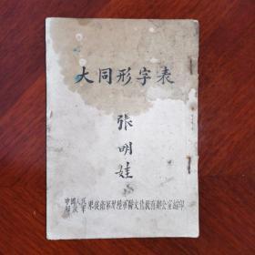 解放军军医文化课本《大同形字表》(使用者:张明娃,时间约为1948年前后)