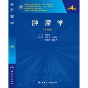 肿瘤学 第4版 主编曾益新 9787117194167 人民卫生出版社 正版图书
