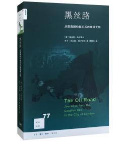 新知文库77:黑丝路 从里海到伦敦的石油溯源之旅