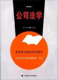 公司法学(第4版)石少侠 中国政法大学出版社