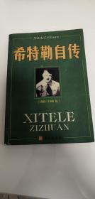 希特勒自传