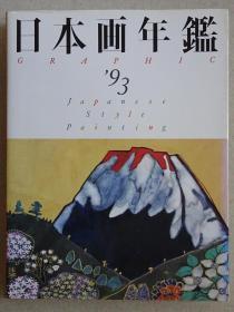 93年日本画年鉴