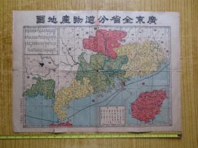 民国时期-五彩印刷【广东全省分道物产地图】-左上角物质矿产一览表印有:『新会县柑橘、甜橙、葵扇、锡.』及其它县、中山县、顺德县、三水县等--【按旧折折叠邮寄】