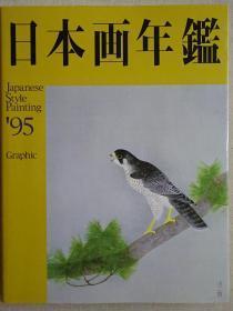 95年日本画年鉴