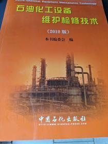 石油化工设备维护检修技术(2010)