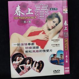 影视光盘519【春上春】2张DVD简装