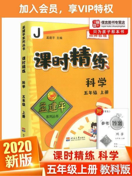 孟建平系列丛书:课时精练·科学五年级·上