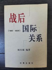 战后国际关系 修订版 (作者签赠本)