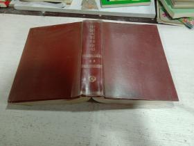 中国大百科全书 法学。