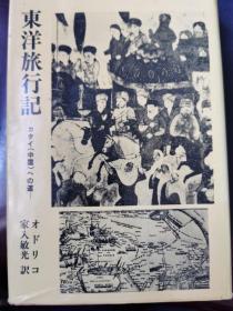 东洋旅行记(13-14世纪圣方济各会在中国时书简及记录)