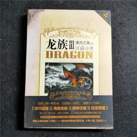 龙族Ⅲ:黑月之潮(上)热血青春小说