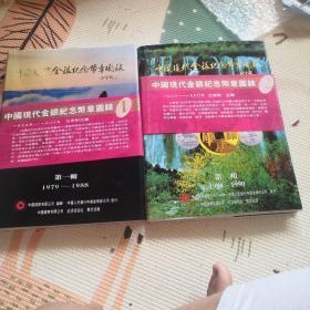中国现代金银纪念币章图录,第一辑,第二辑