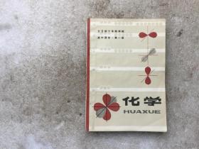 全日制十年制学校高中课本 化学 第 一册