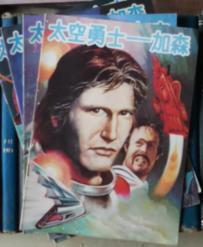 太空勇士——加森(1-4)全四册