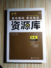 理想树 2018新版 高中教材考试知识资源库 历史 高中全程复习用书