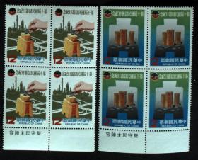 台湾邮政用品、邮票、理财存钱,纪178第十届国民储蓄日纪念,标语处9.58元