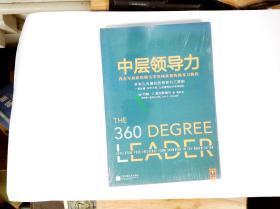 中层领导力:西点军校和哈佛大学共同讲授的领导力教程