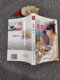 香熏伊人——品味生活系列