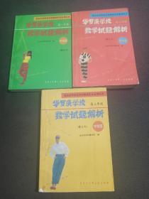 华罗庚学校数学试题解析 高一、高二、高三年级(修订本)全3册