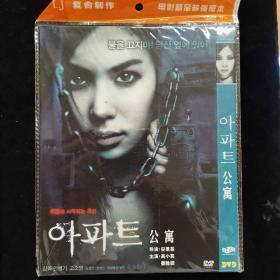 影视光盘614【公寓】一张DVD简装