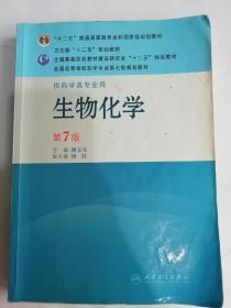 生物化学(供药学类专业用)(第7版)