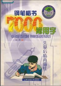万卷字帖书系:钢笔楷书7000常用字