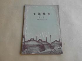 1958年 土法炼焦第一辑