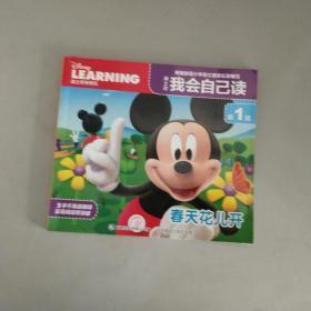 迪士尼我会自己读(第1级) 春天花儿开