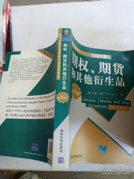 期权、期货和其他衍生品(第5版)