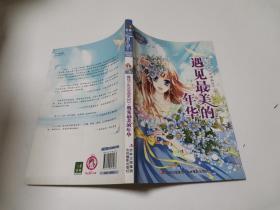 意林最佳少女文学读本3.小小姐:遇见最美的年华