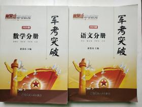 崔爱功军考教育——军考突破数学分册,语文分册共两本(2020版)