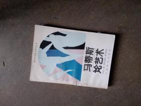 马蒂斯论艺术  现代外国美术理论丛书  弗拉姆
