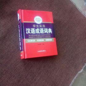 学生实用汉语成语词典(精装,双色字)