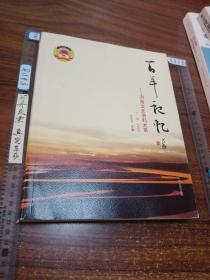 百年记忆:河南文史资料大系