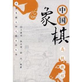 中国象棋高级教程 王嘉良  等编著 9787802077690 经济管理出版社 正版图书