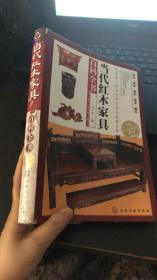 当代红木家具百科全书