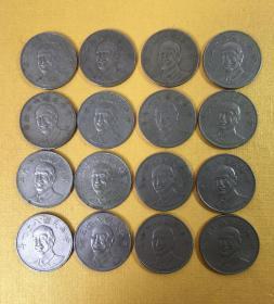 台湾拾圆硬币16枚