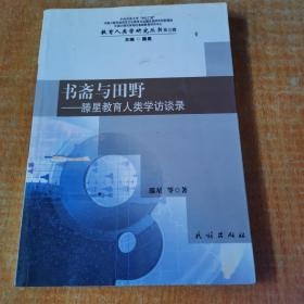 书斋与田野:滕星教育人类学访谈录(第3辑) 有少许划线不影响阅读