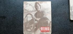 39)【稀少杂志】1949年11月30日《东北画报》第64期  (整书所有页均上图)