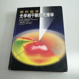 眼科临床光学相干断层成像学
