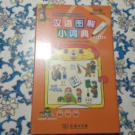 汉语图解小词典(西班牙语版)点读套装 含点读笔 16开盒装  未拆封