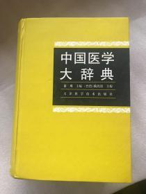 中国医学大辞典
