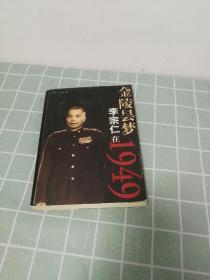 金陵昙梦-李宗仁在1949