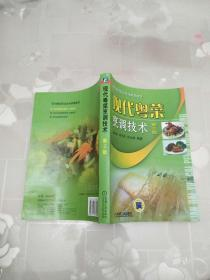 现代粤菜烹调技术  第2版    巫炬华 著     机械工业出版社