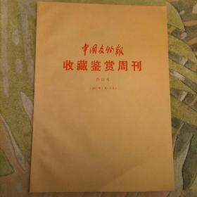 中国文物报收藏鉴赏周刊合订本 (2002年1月一3月)  2020.7.19.12.13