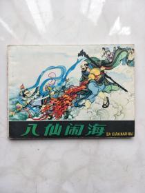 八仙过海(连环画)