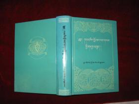 甘肃少数民族古籍:华瑞.饶布色文集(藏文)