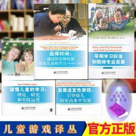 正版 西方儿童学习与发展指南丛书4本套 选择时间 发展适宜性游戏 读懂儿童的学习 早期学习标准和教师专业发展 学前教育BS