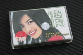 【磁带】赵薇——最后一次分手