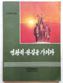 朝鲜原版歌曲乐谱《李学范作曲集》
